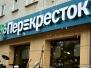 Открытие магазина Перекрёсток на  Красноармейской